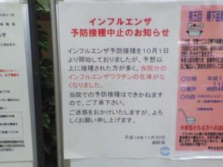 インフルエンザ予防接種中止!!