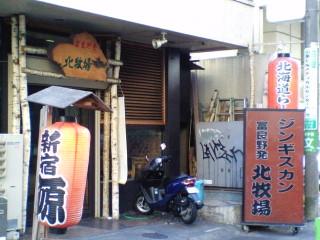 新宿のジンギスカン屋