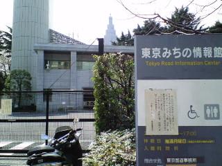 東京みちの情報館